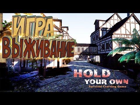 Смесь RUST и 7 DAYS TO DIE - HOLD Your OWN - Первый Взгляд Обзор Игра Выживание #1