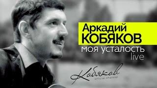ПРЕМЬЕРА КЛИПА! Аркадий КОБЯКОВ - Моя усталость