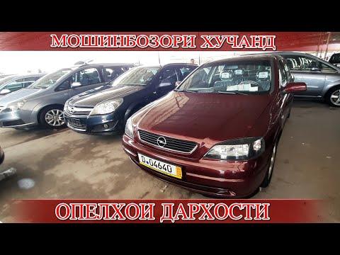 Авторынок Худжанд!! цены, Opel, Zafira, Astra G, Karavan G, Бечка,Mercedes 27 04 2020!!!