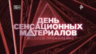 День сенсационных материалов. Документальный спецпроект.  21.06.2018