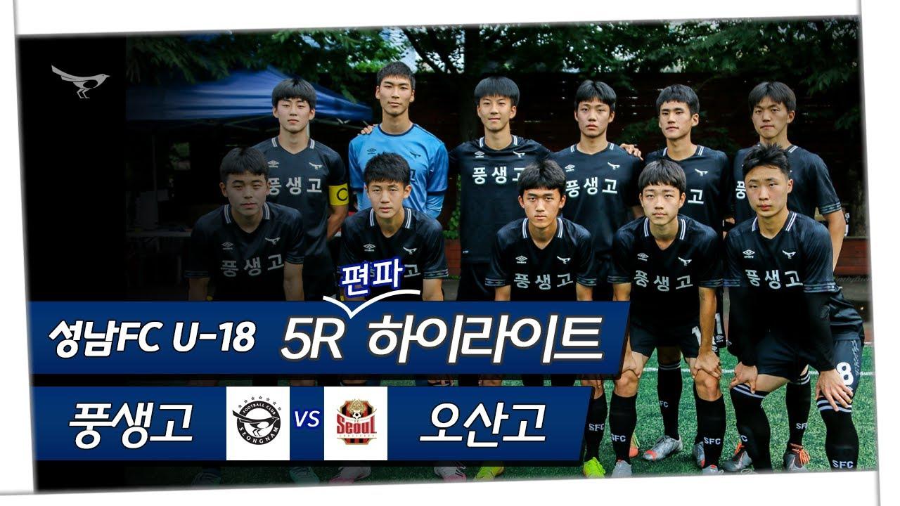 2020 K리그 주니어 U18 성남FC vs FC서울 편파 하이라이트 직캠 [필드맥]