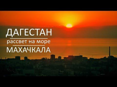Дагестан. Рассвет на море. Смотровая площадка. Махачкала