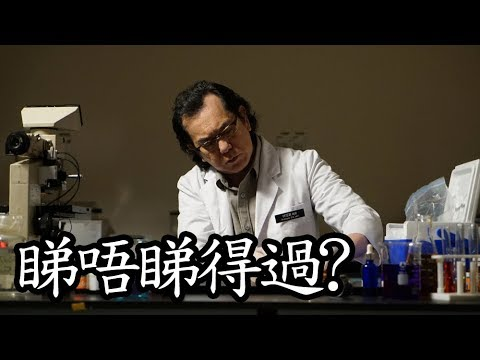 《失眠》睇唔睇得過? (2017)