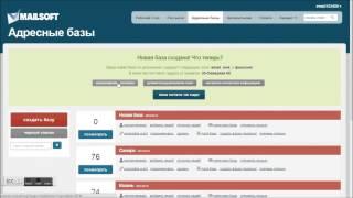 Mail-soft.ru - создаем новую адресную базу