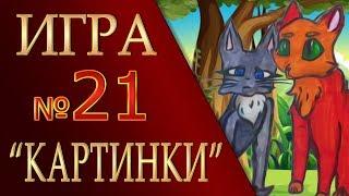 """КОТЫ ВОИТЕЛИ   ИНТЕРАКТИВ - 21. Игра """"КАРТИНКИ"""""""