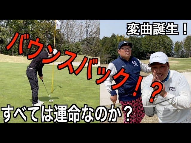 【ゴルフ70台への道】SOは70台を出す事が出来るのか?このまま崩れていくのか?12-13ホール【#2】