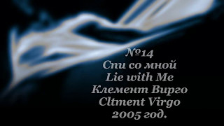 Спи со мной, Lie with Me, 2005 год