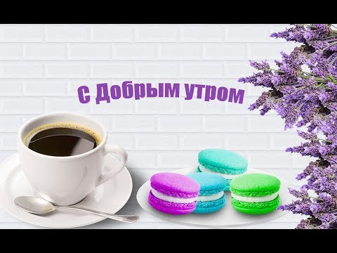 С добрым утром!Просыпайся)Хорошего