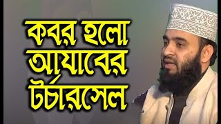 islamic bangla waz bd new mahfil mp3 video download। Bangladeshi bangla waz mp3 video  bangla waz au