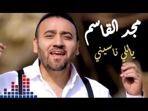 مجد القاسم - ياللي ناسيني / Majd El Kassem - Yally Nasseny