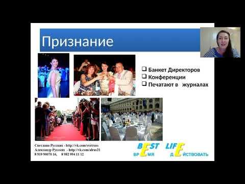 Успешный старт   вэбинар  Светлана Русских