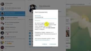 как создать имя пользователя в телеграмм