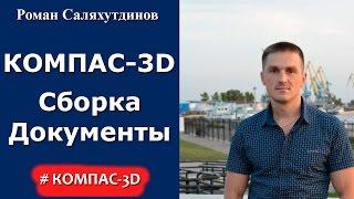 КОМПАС-3D. Урок Процесс создания сборки и комплекта  документов на нее