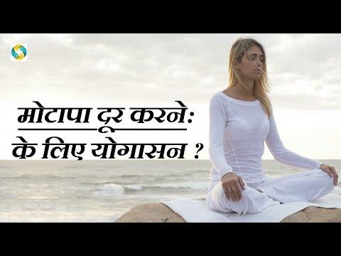 Motapa Kam Karne Ke Liye Yoga   वजन कम करने का योग   Yoga For Weight Loss In Hindi