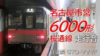 日立GTO 桜通線6000形 未更新車全区間走行音 中村区役所前→徳重