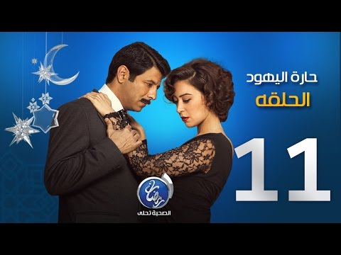 مسلسل حارة اليهود - الحلقة الحادية عشر | Episode 11 - Haret El Yahud