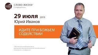 Идите при Божьем содействии - Юрий Иванов   Церковь Симферополя Слово Жизни
