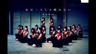 〈夢見坂46 〉乃木坂46「女は一人じゃ眠れない」 踊ってみた