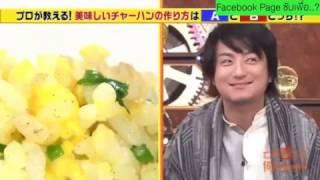 ตอบปัญหา วิธีทำข้าวผัด สไตล์เชฟญี่ปุ่น ด้วยเตาแก๊สบ้านๆ (ซับไทย)