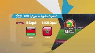 تصفيات كأس أمم افريقيا 2019 | المغرب - مالاوي | السبت 08/09/2018 على الساعة 21:00