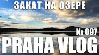 Фантастический закат на Маховом озере! Зачем я снимаю свои видео!  Praha Vlog 097