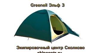Палатка Greenell Эльф 3, обзор и установка