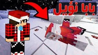 ماين كرافت : وفـاة سانتا كلوز ( بابا نؤيل ) ؟!!