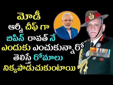 Unknown Facts About Army Chief Bipin Rawat|Why Narendra Modi Selected Bipin Rawat?|Filmy Poster