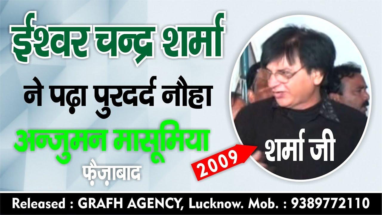 ईश्वर चन्द्र शर्मा जी ने पढ़ा पुरदर्द नौहा | Ishwar Chandra Sharma Ji Ne Padha Purdard Nauha | 2009