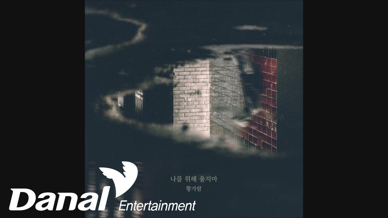 황가람 - '우아한 모녀 OST Part.12' - 나를 위해 울지마