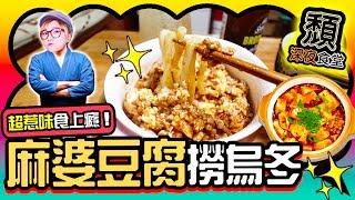 【頹・深夜食堂】賈大夫最愛😍 麻婆豆腐撈烏冬!超易整,惹味十足😛!柚子梳打特飲🍹 Mapo Tofu Udon Recipe 【料理星星#22】
