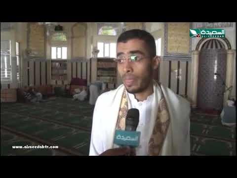 تقرير : مناسبة الشعبانية في اليمن (11-5-2018)