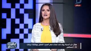مساء دريم| هلال ذى الحجة يولد فى سماء مصر السبت المقبل ووقفة عرفات 20 أغسطس