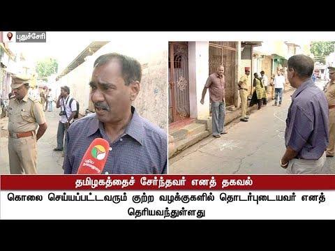 பைக்கில் சென்றவர் வெட்டிப் படுகொலை: தமிழகத்தைச் சேர்ந்தவர் எனத் தகவல் | Puducherry|Murder|Death