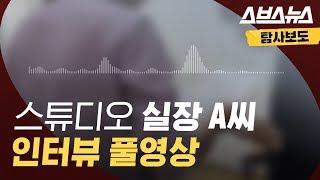 양예원 씨 카톡 논란 ④ 스튜디오 실장 A씨 인터뷰 영상 풀버전