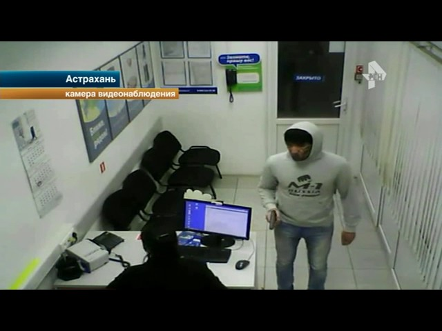 В Астрахани в одном из офисов микрозаймов камеры видеонаблюдения сняли настоящий боевик