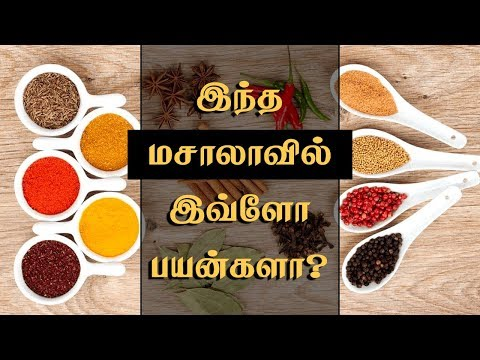 Health benefits of Indian Spices - Tamil Health Tips