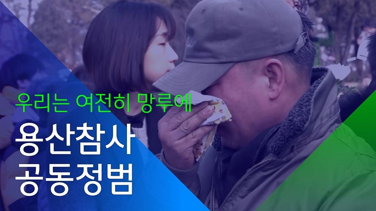 소셜스토리 여전히 끝나지 않은 용산참사, 영화 '공동정범' - YouTube