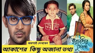 Syed Arefin Age School girlfriend height weight hobbies and family details  | Irabotir Chupkotha | by Rupoli porda