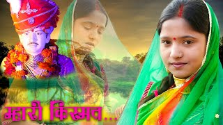 Rani Rangili Exclusive Song 2018 । Mhari Kismat - म्हारी किस्मत । Latest Rani Rangili song 2018