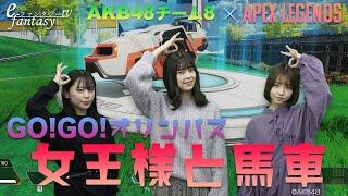 新感覚ゲーム実況番組「eファンタジーTV」にようこうそ! 今回は、今話題のゲーム「APEX LEGENDS」に AKBチーム8の吉川七瀬、高橋彩音、濱咲友菜が挑戦します!