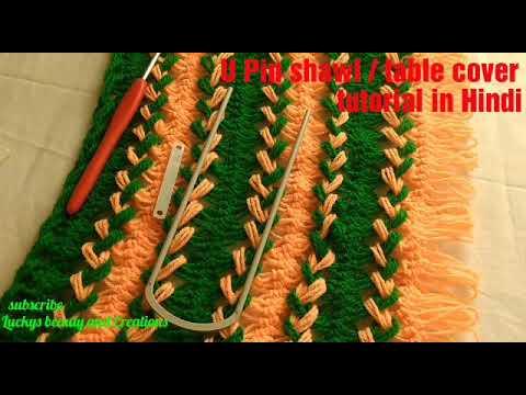 fd82aab0f Crochet U pin shawl Making tutorial in Hindi - Crochet shawl   table cover    thaalposh