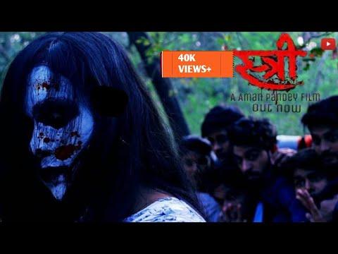 Stree | Horror Comedy Short Film | 2k18 | Feat. Aman Pandey