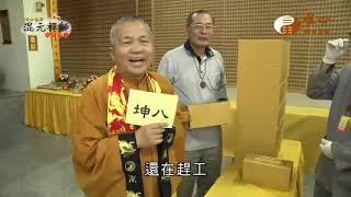 【混元禪師隨緣開示67】| WXTV唯心電視台