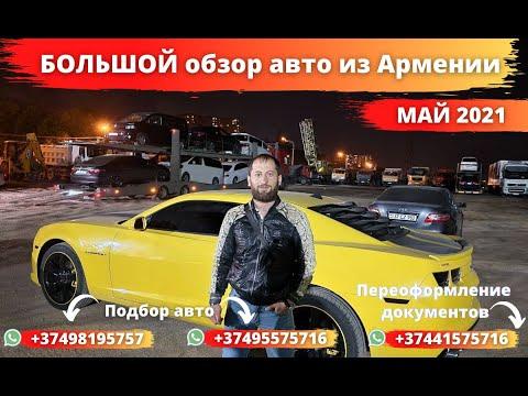 Auto Hayk. ОГРОМНЫЙ обзор авто из Армении на май 2021.