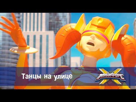 Минифорс Х - Танцы на улице  - Новый сезон - Серия 41 - Мультфильм про роботов
