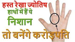 हस्त रेखा ज्योतिष - हाथों में हैं ये निशान तो बनेंगे करोड़पति / Hast Rekha Jyotish