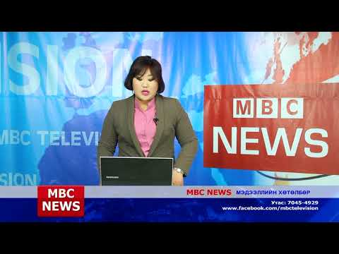 MBC NEWS medeelliin hutulbur 2018 04 16