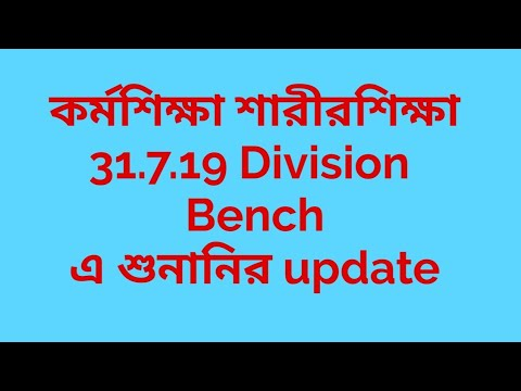427. SSC Work & Physical Education Division Bench hearing || Court case update 31.7.19.