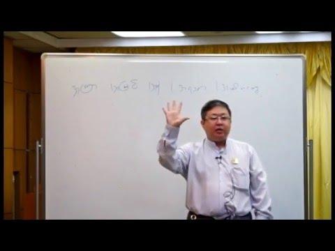 Child Development Part 1 by Dr. Myo Min Oo